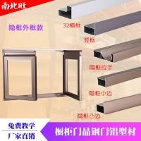 钢化玻璃隐形晶钢门铝材 精钢门烤漆 隐形边框橱柜门铝材批发佛
