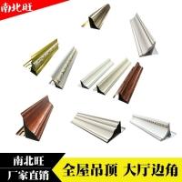 铝扣板集成吊顶白色收边条铝边角边线压边条铝合金天花板线条装饰