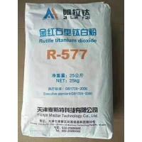 钛白粉生产商厂家 价格 涂料 塑料 油漆 油墨 造纸 皮革