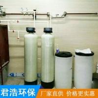 量身定制软化水设备 锅炉软化水设备 软水处理设备