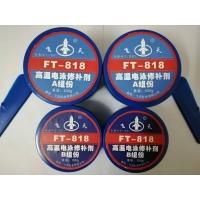 FT-818高溫金屬電泳修補劑 導電膠 鑄件裂紋缺陷修補電鍍