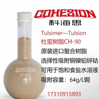 杜笙树脂三元前驱体废水除钴CH-90除钴树脂