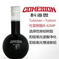 杜笙树脂T-62MP阳极氧化废水除铝科海思废酸净化