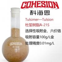 杜笙树脂A-21S吸金树脂王水体系氰化液体系吸进