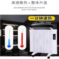 华裕能翔碳纤维电暖器专业生产直销