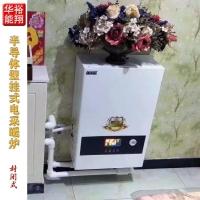 电壁挂炉取暖器家用壁挂式采暖炉半导体电采暖取暖
