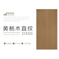 黄杨科技木/饰面板