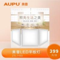 奥普LED平板灯