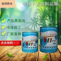 广州天河佳阳聚氨酯防水涂料,中国驰名防水材料品牌