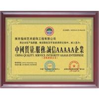 中国质量 服务 诚信 AAAAA企业