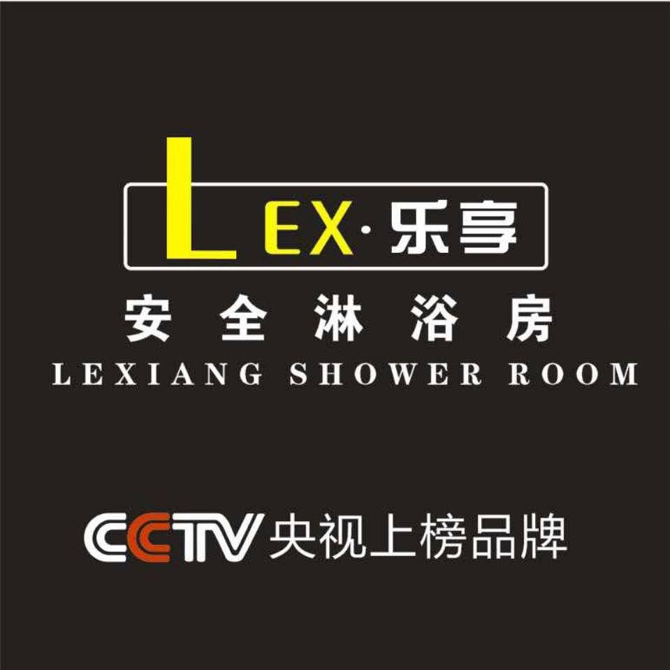 南京乐享卫浴有限公司