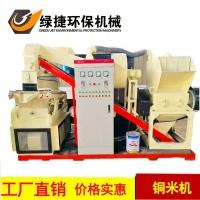 绿捷铜米机分离效果好,无粉尘污染,自动化生产