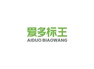 广东爱多标王健康产业有限公司