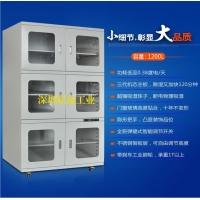 防靜電防潮柜 /工業電子自動除濕干燥柜