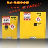 工业防爆柜危险品储存柜防爆箱易燃液体防火柜