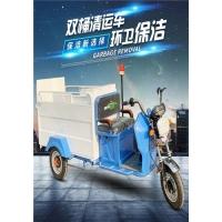 雙桶環衛車240升雙桶保潔電動車 電動三輪垃圾清運車廠家
