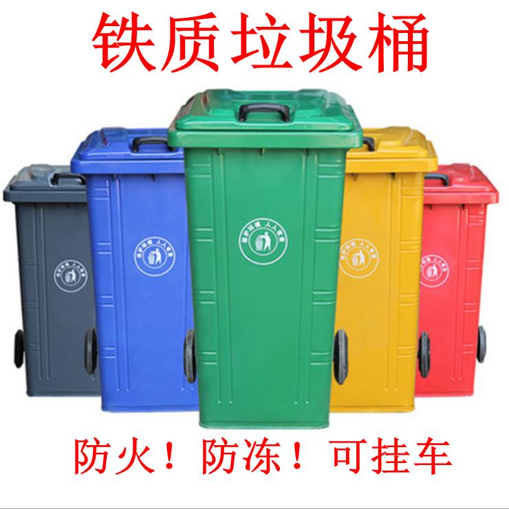 240L垃圾桶 铁质垃圾桶 挂车垃圾桶 镀锌板垃圾箱 源头厂