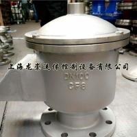 GFQ-2全天候防爆呼吸阀 不锈钢防爆呼吸阀