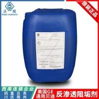 贵阳贝迪阻垢剂,贵州反渗透阻垢剂
