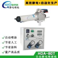 天津自动液体静电喷枪,HDA-80T自动喷漆枪-弘华达涂装