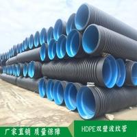 hdpe双壁波纹管 塑料排污管 埋地排水管道
