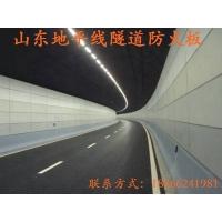 隧道装饰装饰板